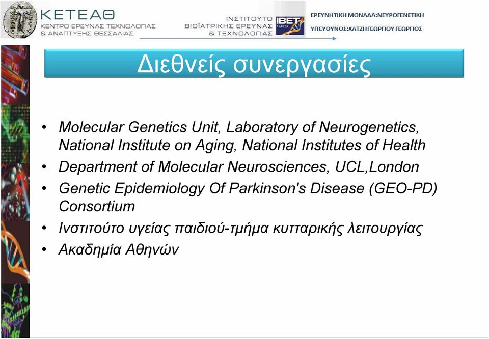 Molecular Neurosciences, UCL,London Genetic Epidemiology Of Parkinson's Disease