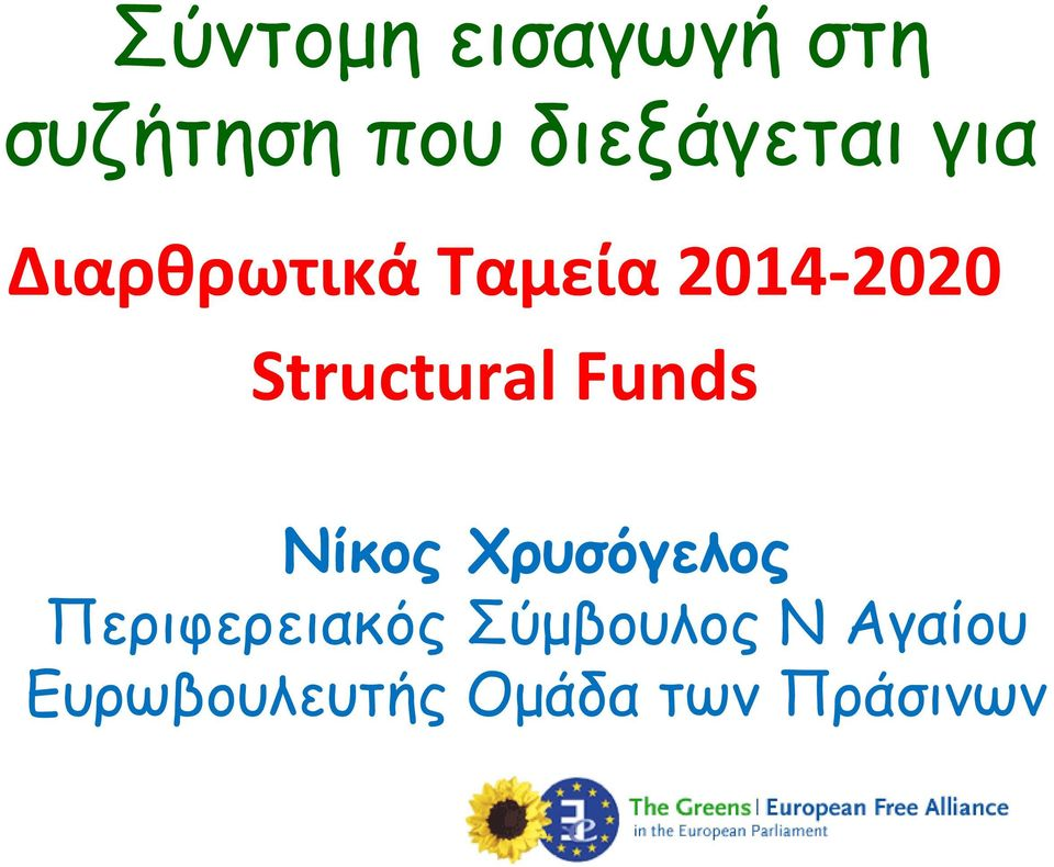 2014-2020 Structural Funds