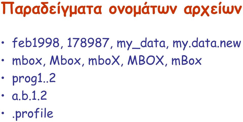 data.new mbox, Mbox, mbox,