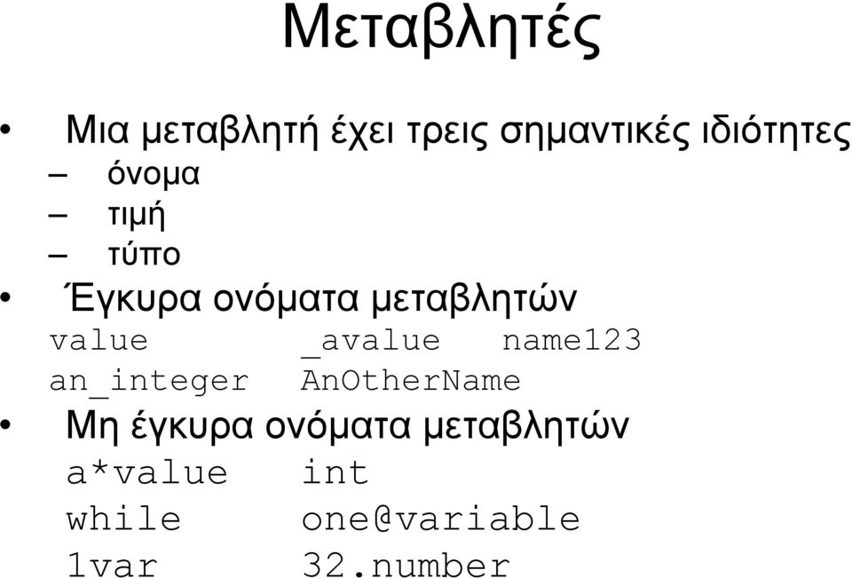 value _avalue name123 an_integer AnOtherName Μη έγκυρα