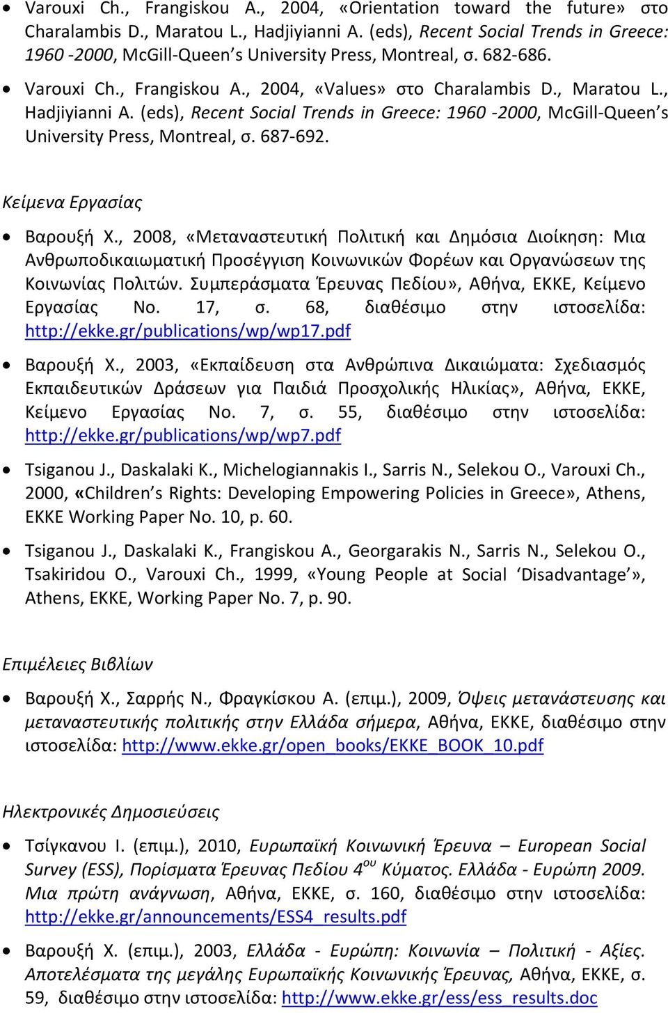 (eds), Recent Social Trends in Greece: 1960 2000, McGill Queen s University Press, Montreal, σ. 687 692. Κείμενα Εργασίας Βαρουξή Χ.