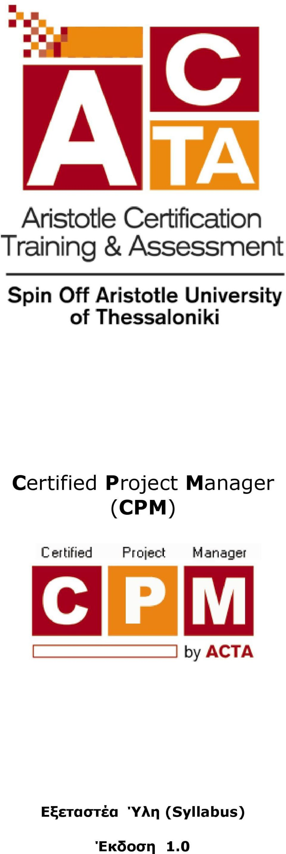 Manager (CPM)