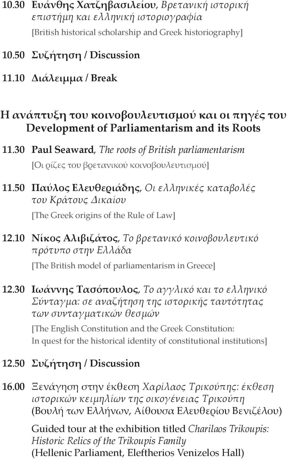 30 Paul Seaward, The roots of British parliamentarism [Οι ρίζες του βρετανικού κοινοβουλευτισμού] 11.