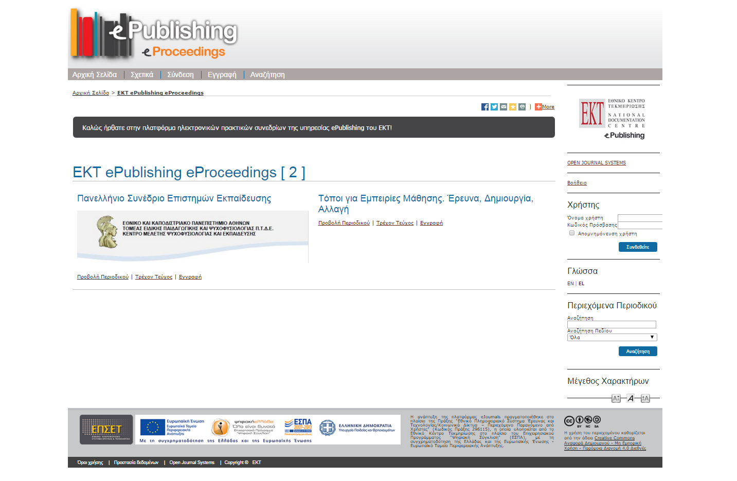 http://eproceedings.epublishing.ekt.