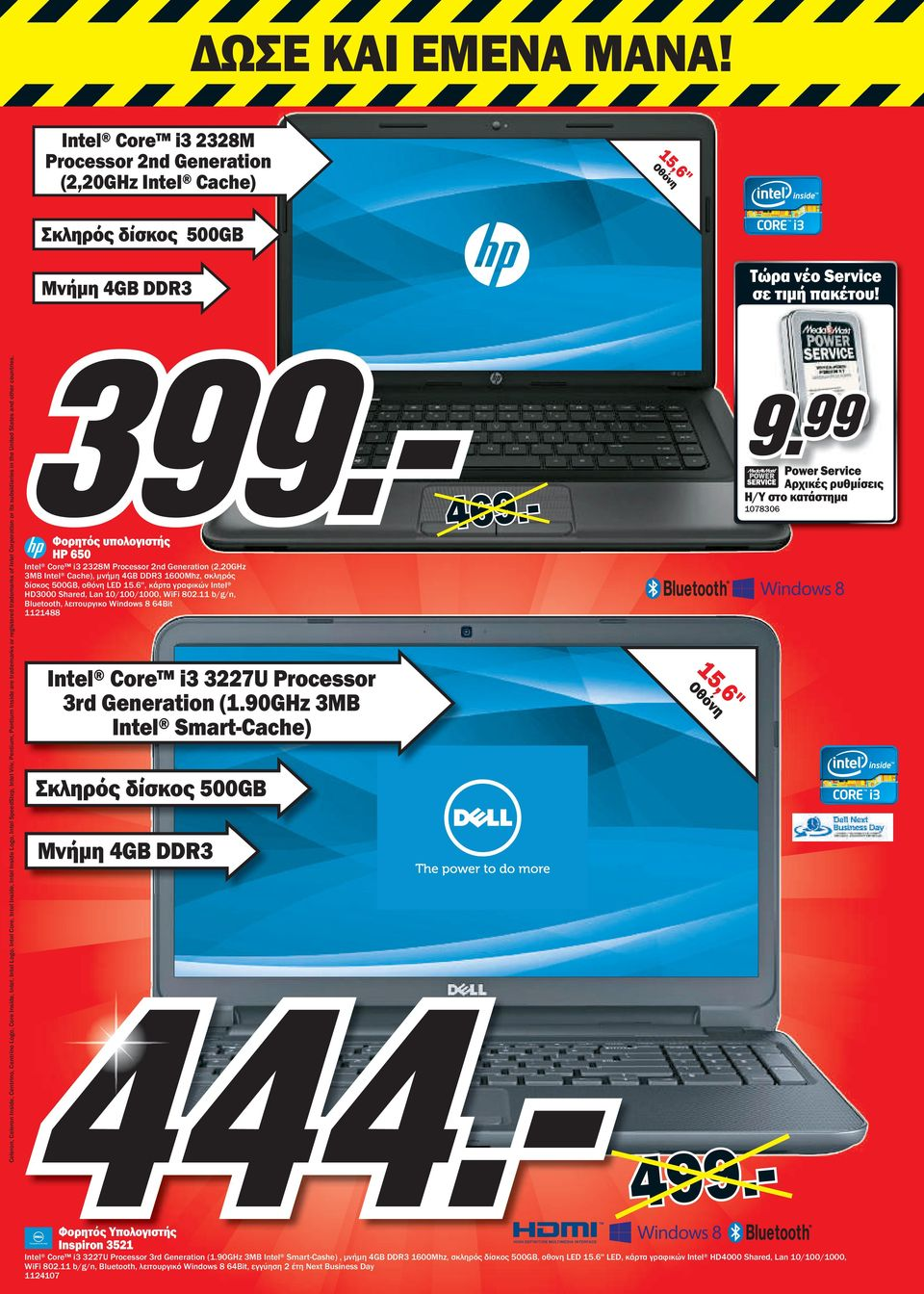 6'', κάρτα γραφικών Intel HD3000 Shared, Lan 10/100/1000, WiFi 802.11 b/g/n, Bluetooth, λειτουργικο Windows 8 64Bit 1121488 Intel Core i3 3227U Processor 3rd Generation (1.