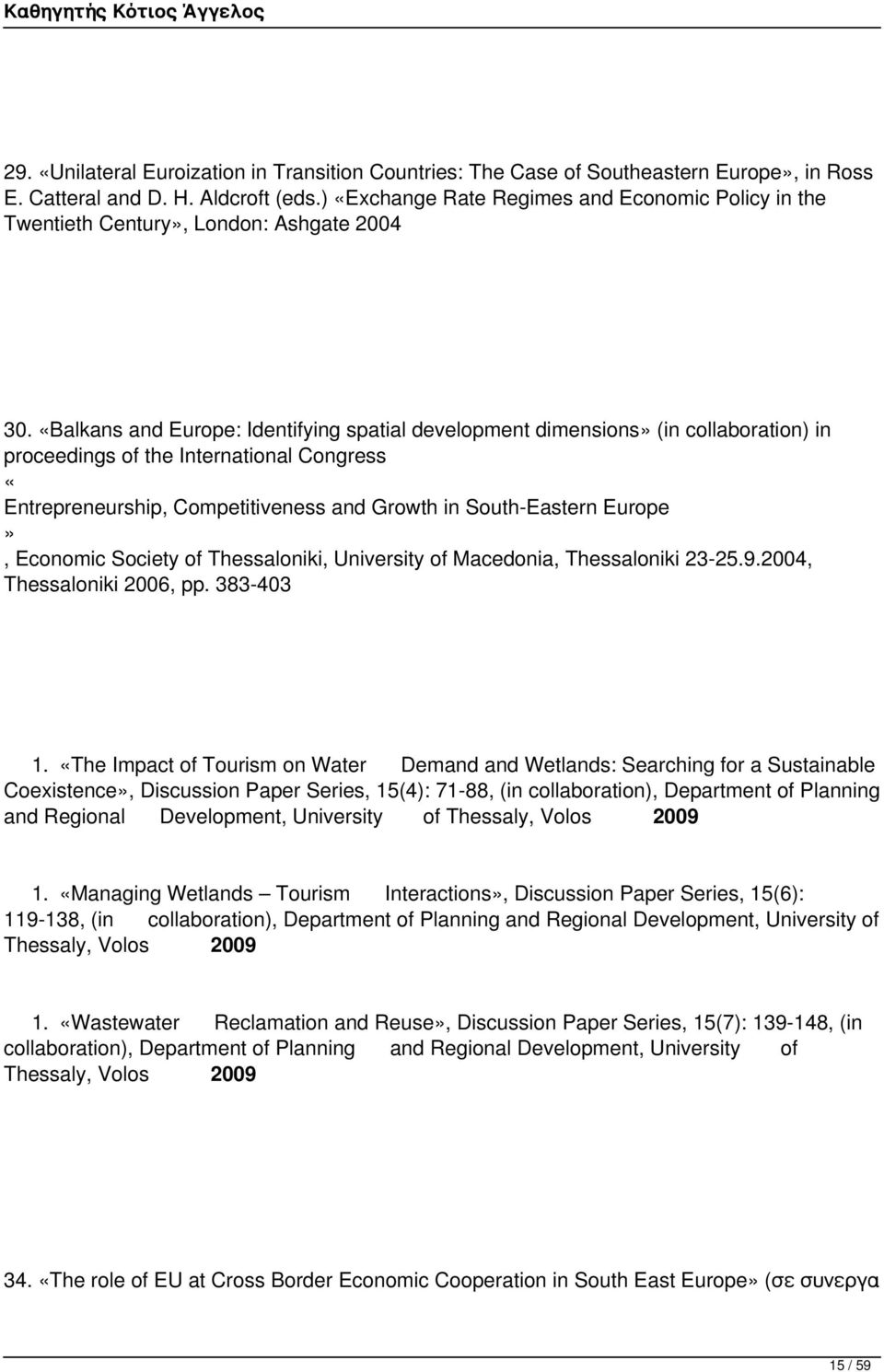 «Balkans and Europe: Identifying spatial development dimensions» (in collaboration) in proceedings of the International Congress «Entrepreneurship, Competitiveness and Growth in South-Eastern