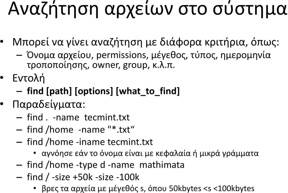 "-name tecmint.txt find /home -name ""*.txt find /home -iname tecmint."