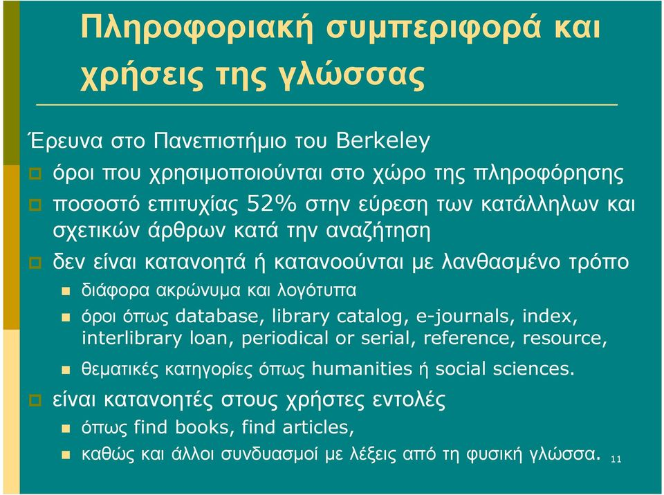 όροιόπως database, library catalog, e-journals, index, interlibrary loan, periodical or serial, reference, resource, θεµατικές κατηγορίες όπως