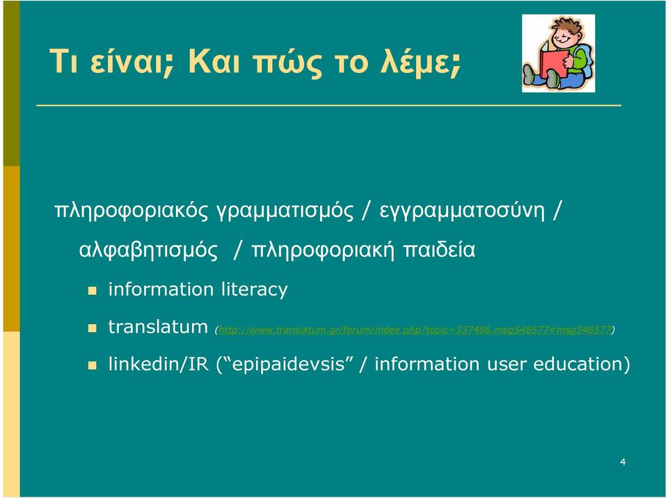 (http://www.translatum.gr/forum/index.php?topic=337486.