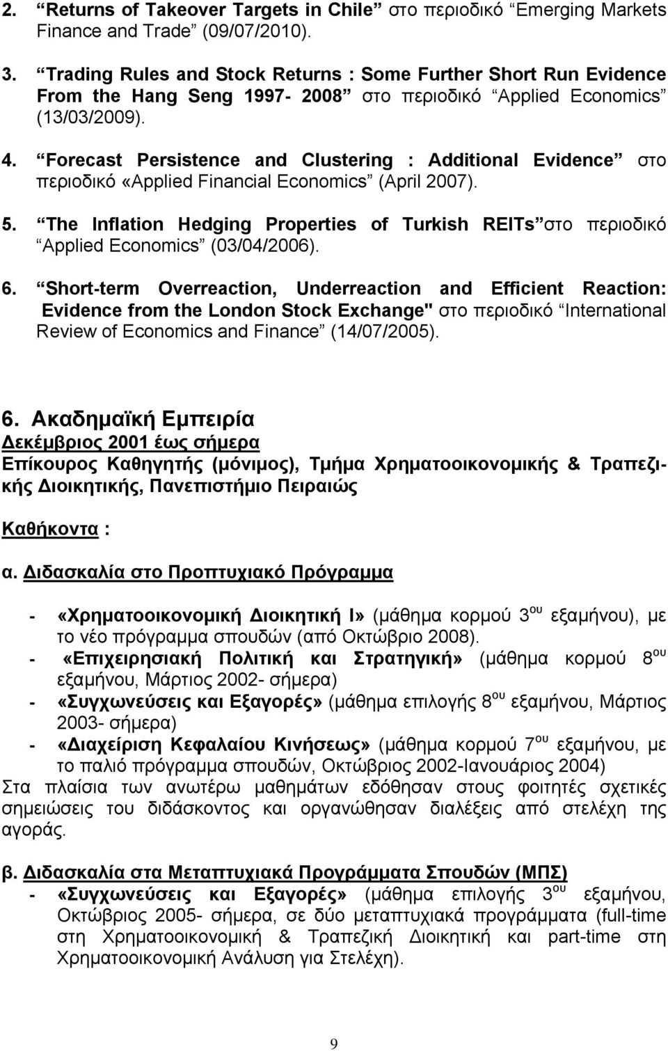 Forecast Persistence and Clustering : Additional Evidence στο περιοδικό «Applied Financial Economics (April 2007). 5.