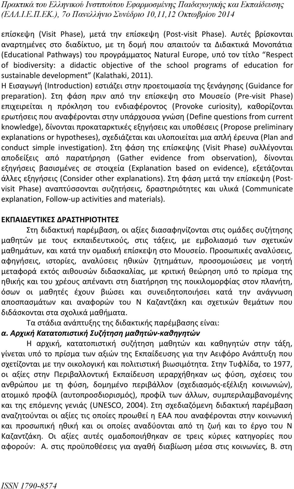 objective of the school programs of education for sustainable development (Kalathaki, 2011). Η Εισαγωγή (Introduction) εστιάζει στην προετοιμασία της ξενάγησης (Guidance for preparation).