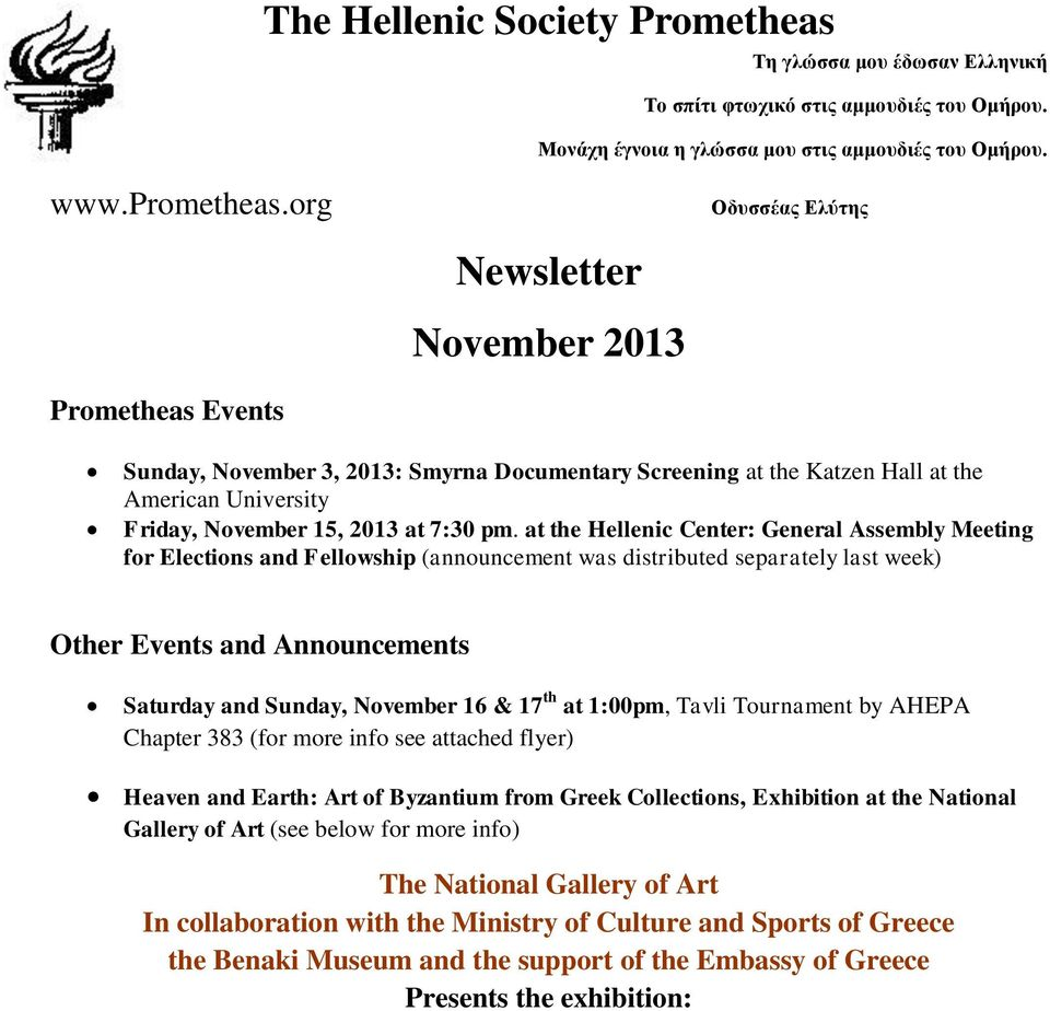 pm. at the Hellenic Center: General Assembly Meeting for Elections and Fellowship (announcement was distributed separately last week) Other Events and Announcements Saturday and Sunday, November 16 &