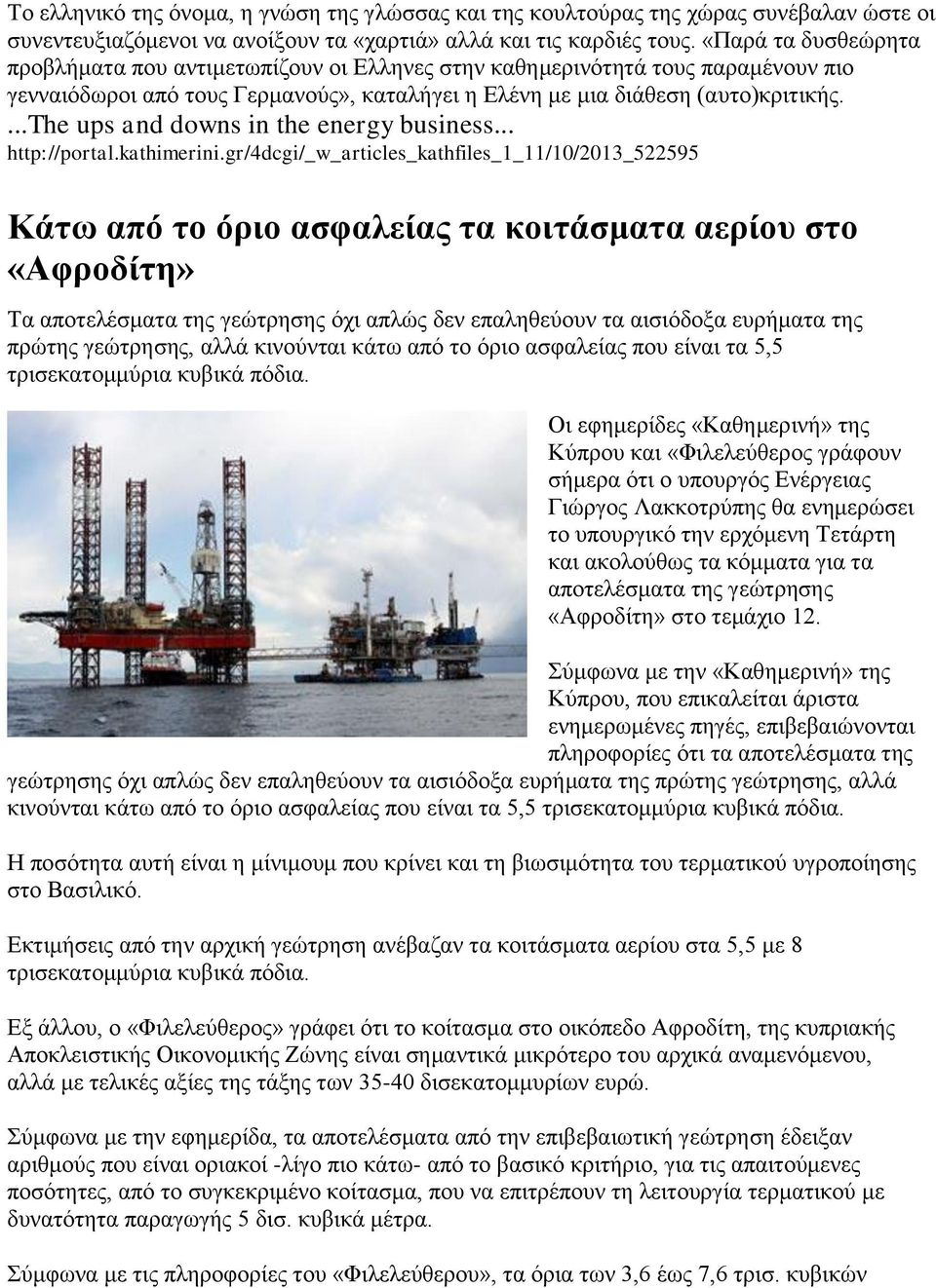 ...the ups and downs in the energy business... http://portal.kathimerini.