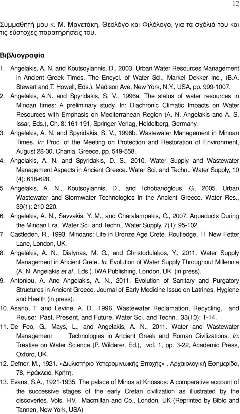 Angelakis, Α.Ν. and Spyridakis, S. V., 1996a. The status of water resources in Minoan times: Α preliminary study.