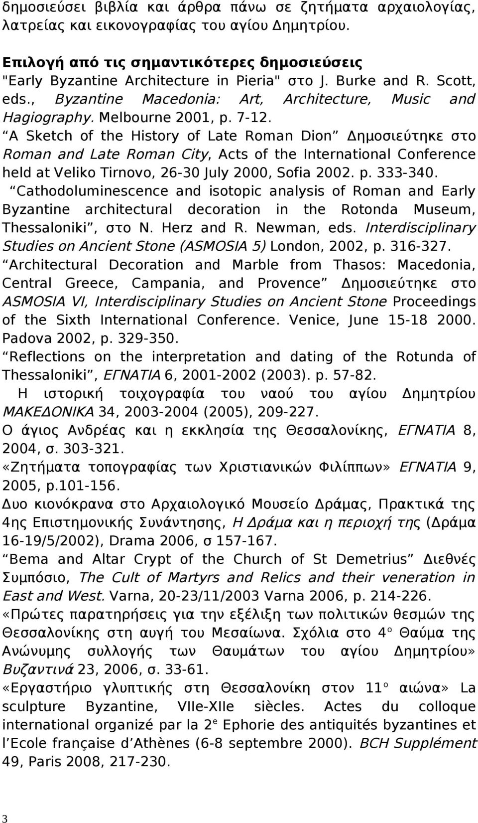 A Sketch of the History of Late Roman Dion Δημοσιεύτηκε στο Roman and Late Roman City, Acts of the International Conference held at Veliko Tirnovo, 26-30 July 2000, Sofia 2002. p. 333-340.
