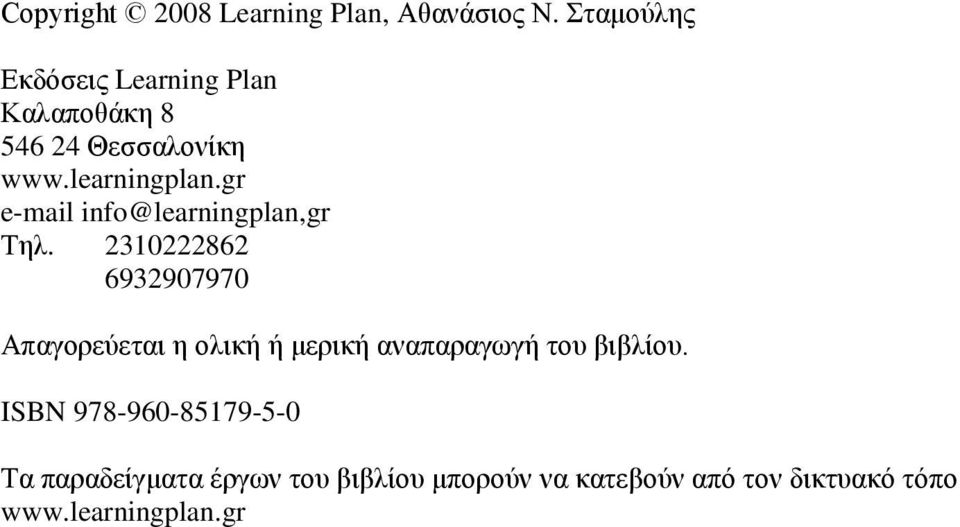 gr e-mail info@learningplan,gr Σει.