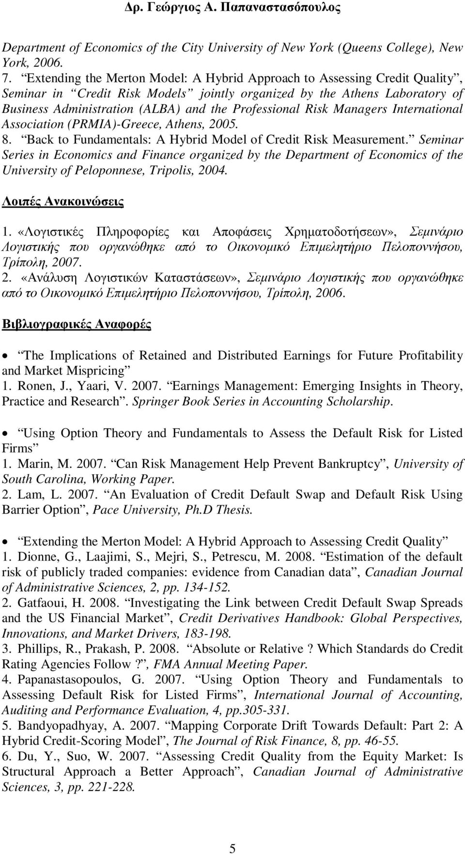 Professional Risk Managers International Association (PRMIA)-Greece, Athens, 2005. 8. Back to Fundamentals: A Hybrid Model of Credit Risk Measurement.