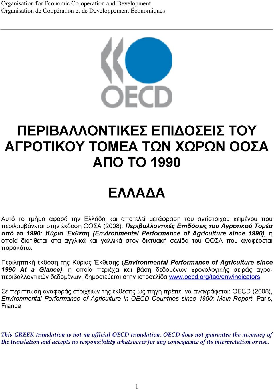 (Environmental Performance of Agriculture since 1990), η οποία διαηίθεηαι ζηα αγγλικά και γαλλικά ζηον δικησακή ζελίδα ηοσ ΟΟΣΑ ποσ αναθέρεηαι παρακάηω.