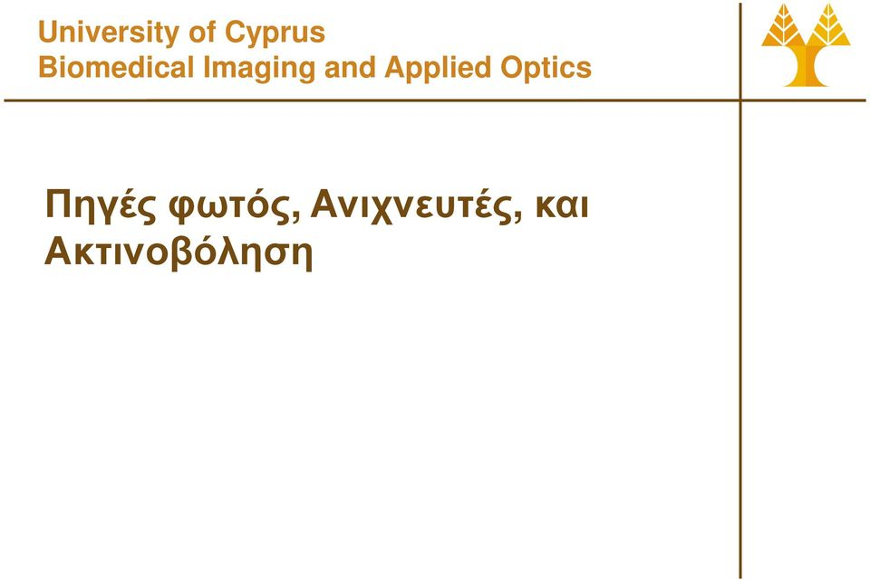 Applied Optics Πηγές