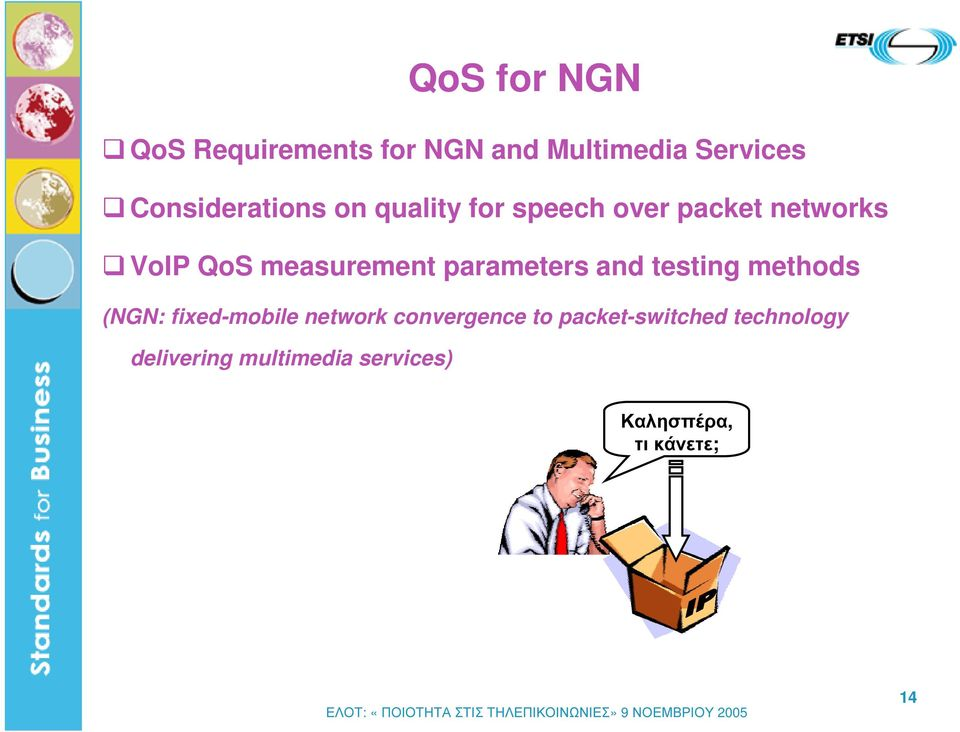 measurement parameters and testing methods (NGN: fixed-mobile network
