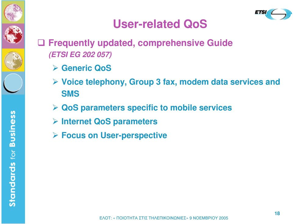modem data services and SMS QoS parameters specific to