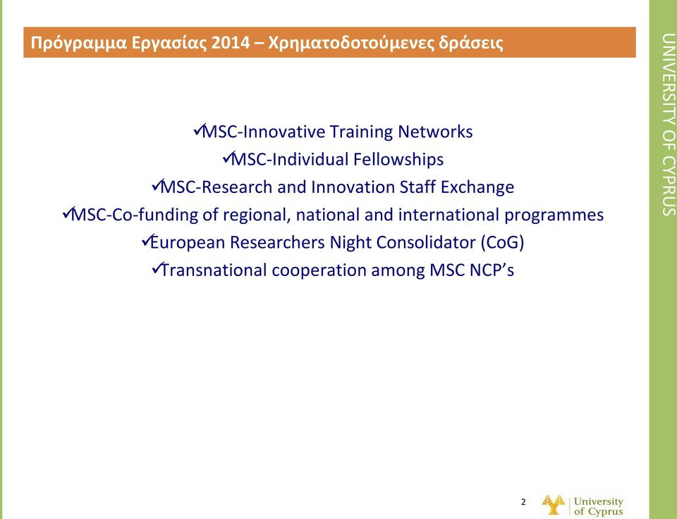 Exchange MSC-Co-funding of regional, national and international programmes