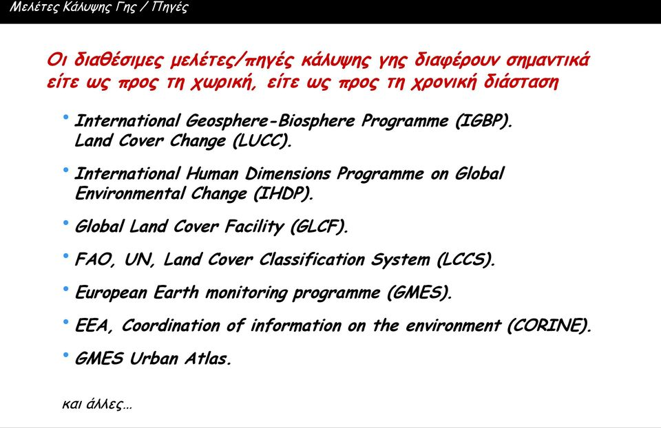 International Human Dimensions Programme on Global Environmental Change (IHDP). Global Land Cover Facility (GLCF).
