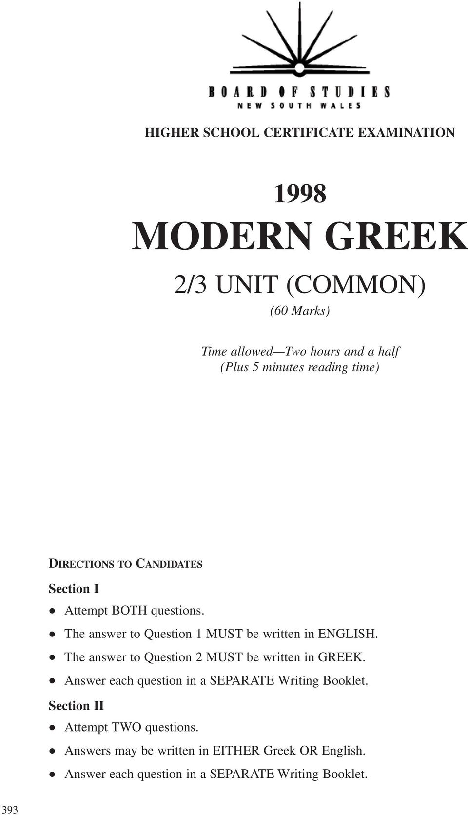 The answer to Question 1 MUST be written in ENGLISH. The answer to Question 2 MUST be written in GREEK.
