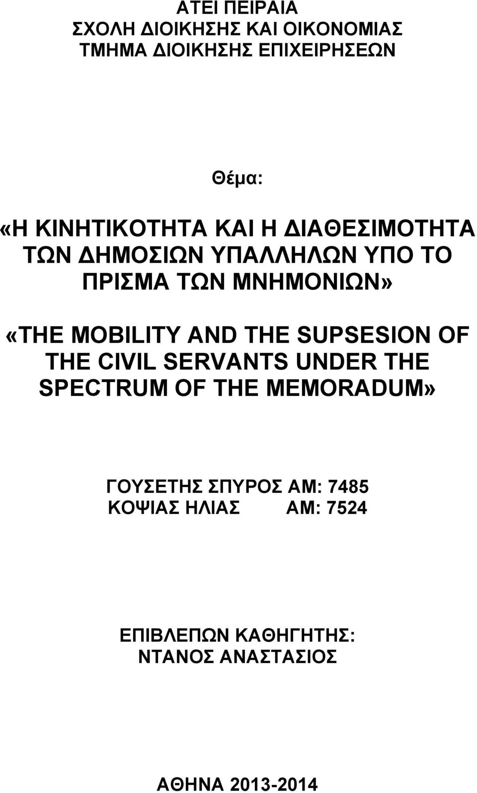 MOBILITY AND THE SUPSESION OF THE CIVIL SERVANTS UNDER THE SPECTRUM OF THE MEMORADUM»