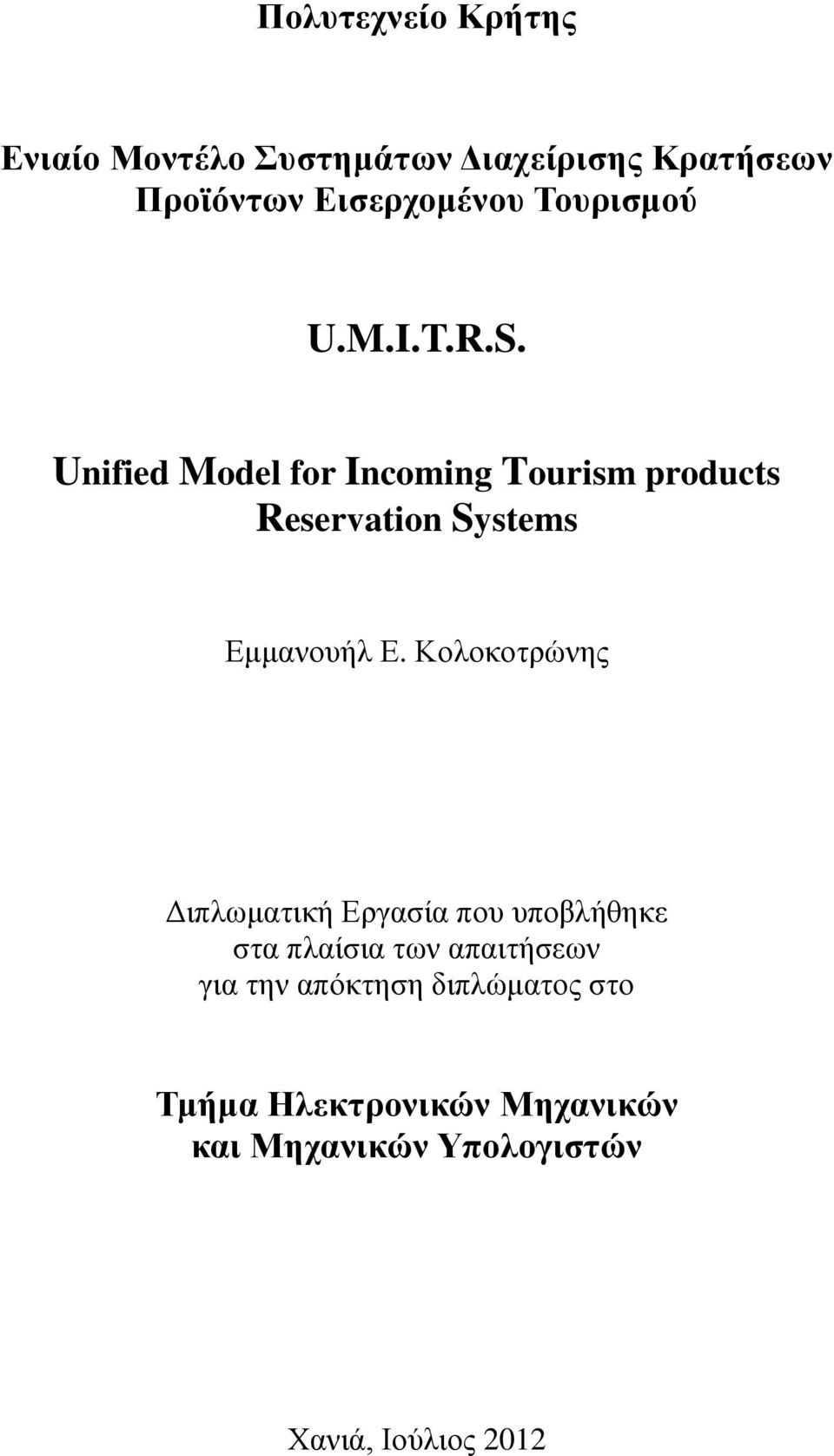 Unified Model for Incoming Tourism products Reservation Systems Εμμανουήλ Ε.