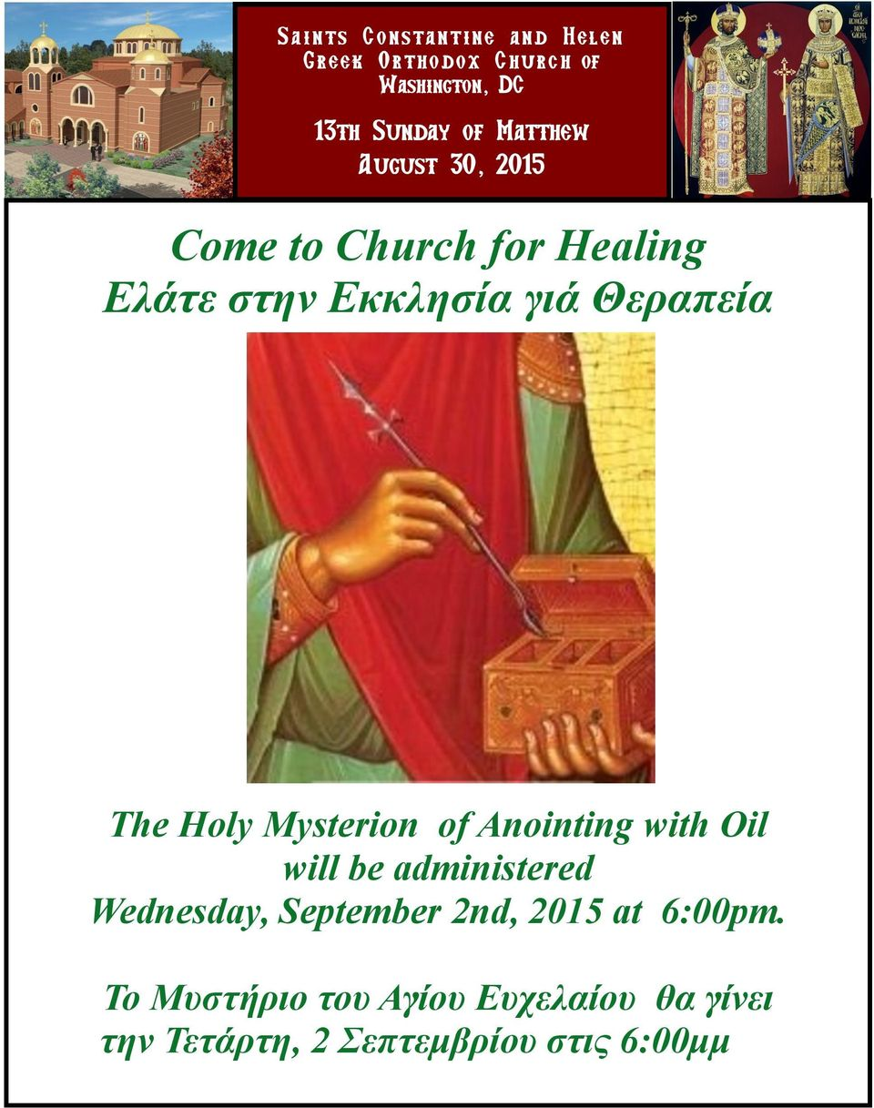 Holy Mysterion of Anointing with Oil will be administered Wednesday, September 2nd,