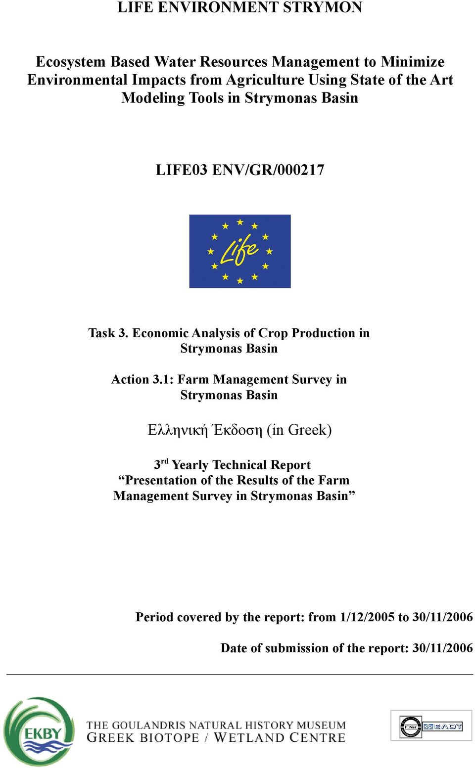 1: Farm Management Survey in Strymonas Basin Ελληνική Έκδοση (in Greek) 3 rd Yearly Technical Report Presentation of the Results of the