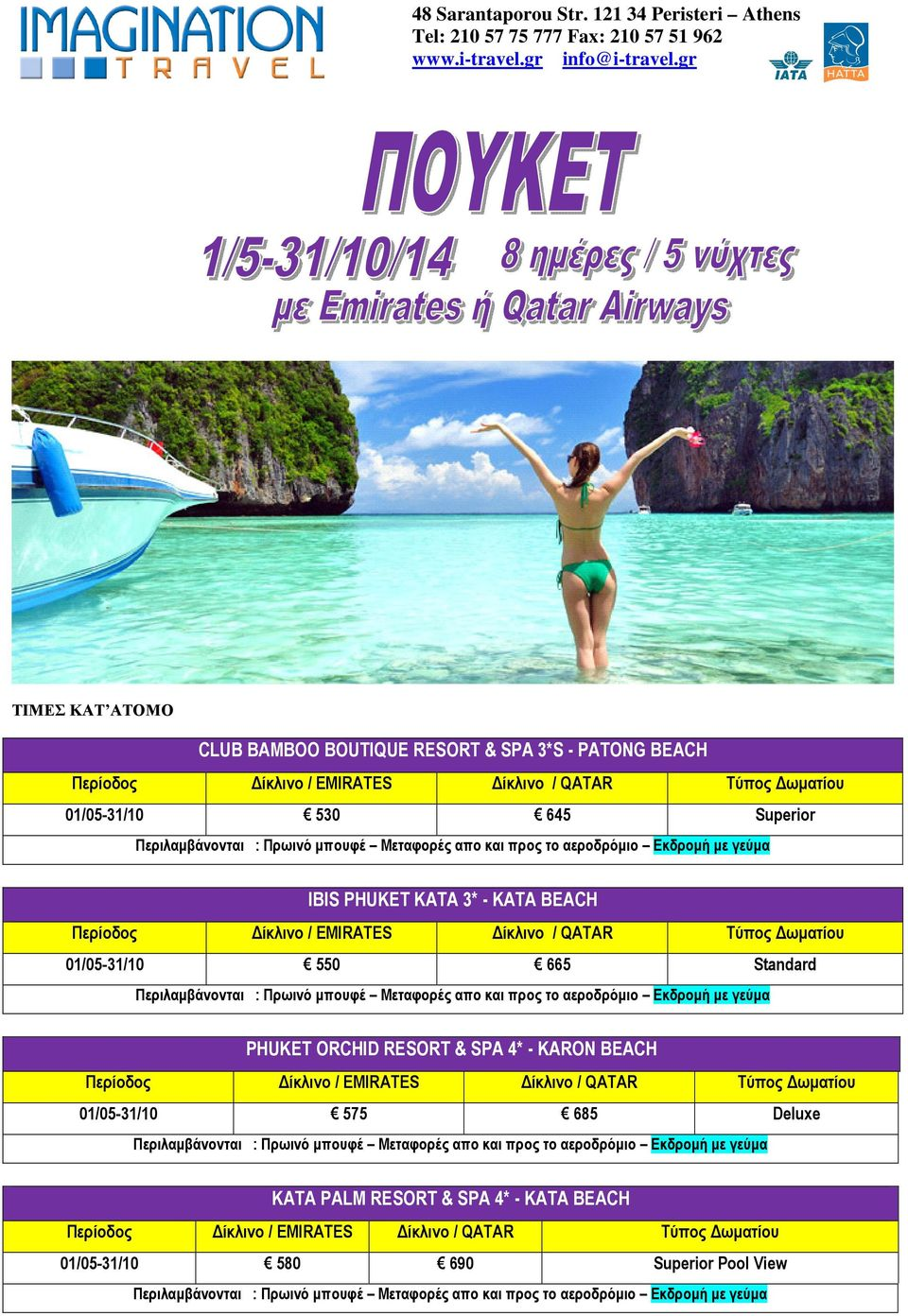 gr ΤΙΜΕΣ ΚΑΤ ΑΤΟΜΟ CLUB BAMBOO BOUTIQUE RESORT & SPA 3*S - PATONG BEACH 01/05-31/10 530 645 Superior IBIS