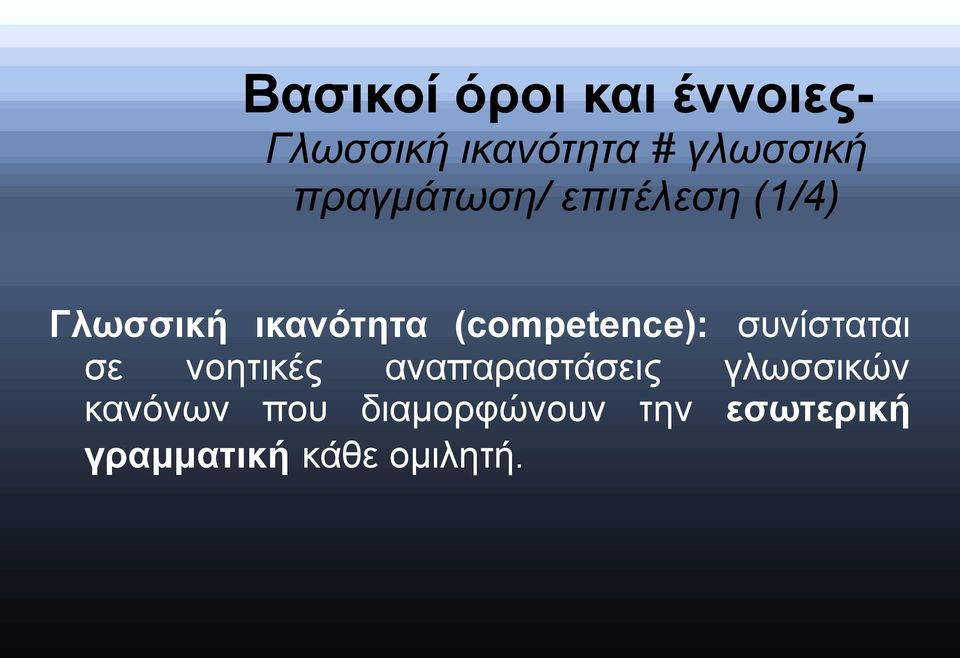 (competence): συνίσταται σε νοητικές αναπαραστάσεις