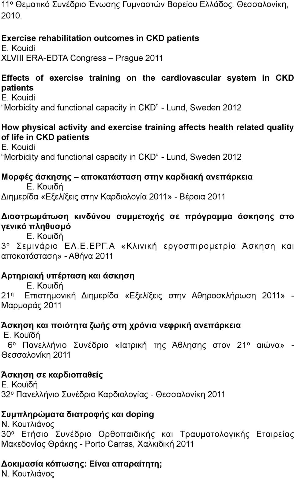 CKD - Lund, Sweden 2012 How physical activity and exercise training affects health related quality of life in CKD patients Morbidity and functional capacity in CKD - Lund, Sweden 2012 Μορφές άσκησης