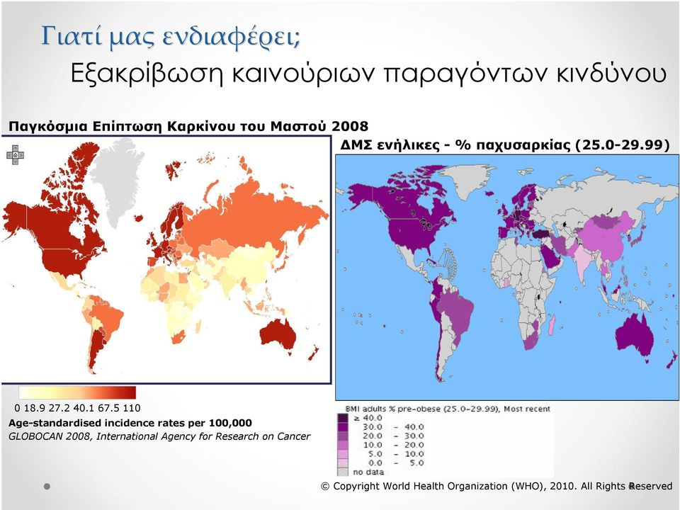 5 110 Age-standardised incidence rates per 100,000 GLOBOCAN 2008, International Agency