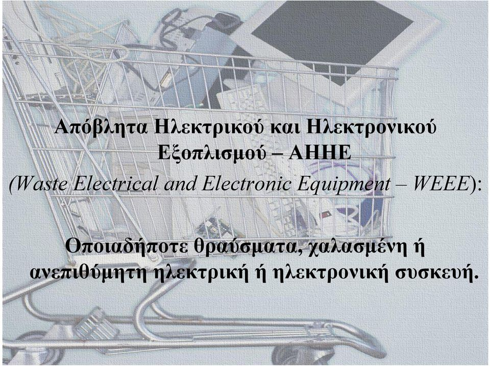 Electronic Equipment WEEE): Οποιαδήποτε