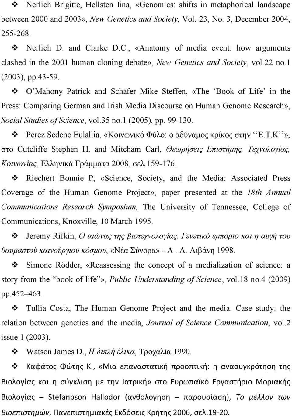 O Mahony Patrick and Schäfer Mike Steffen, «The Book of Life in the Press: Comparing German and Irish Media Discourse on Human Genome Research», Social Studies of Science, vol.35 no.1 (2005), pp.
