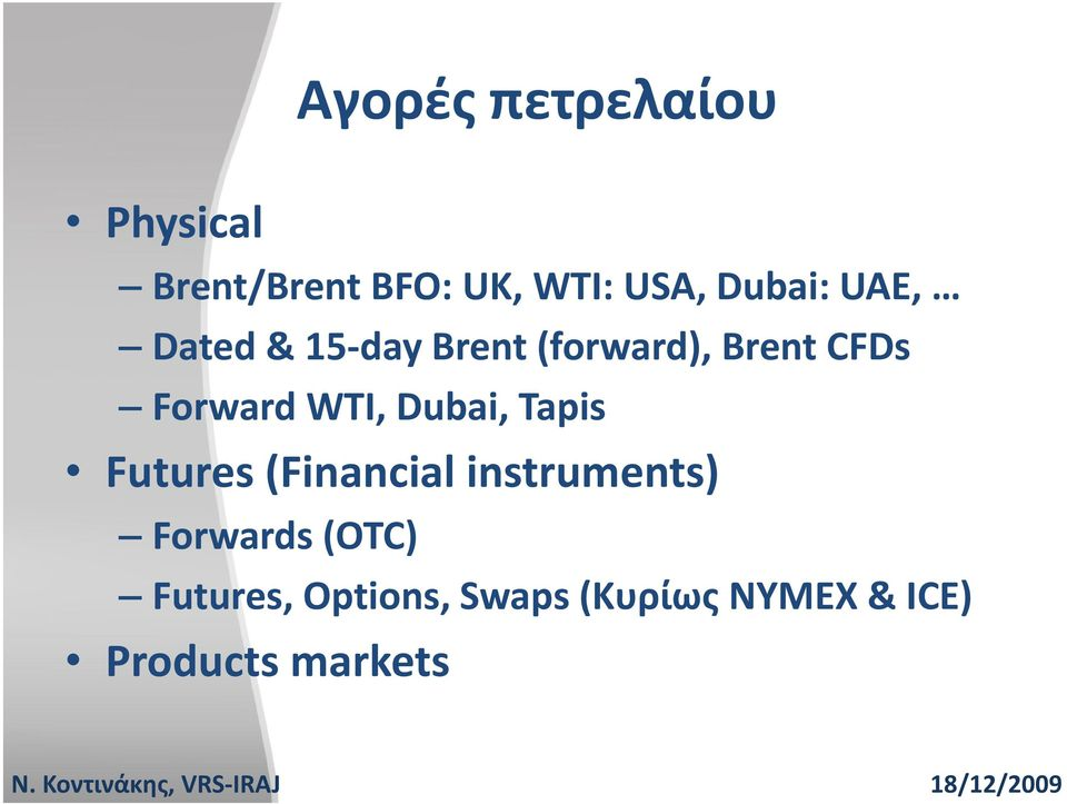 Forward WTI, Dubai, Tapis Futures (Financial instruments)