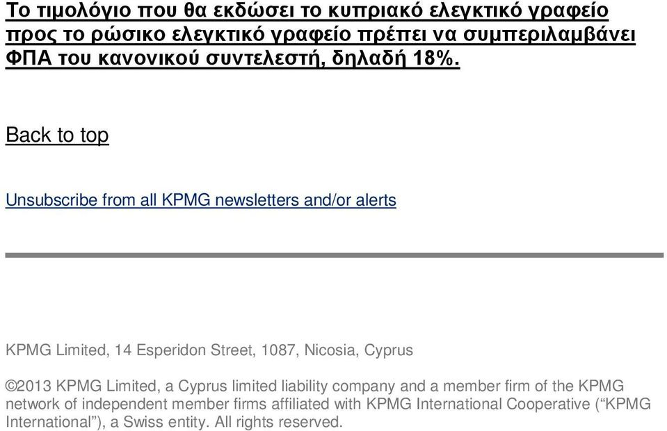 Back to top Unsubscribe from all KPMG newsletters and/or alerts KPMG Limited, 14 Esperidon Street, 1087, Nicosia, Cyprus 2013