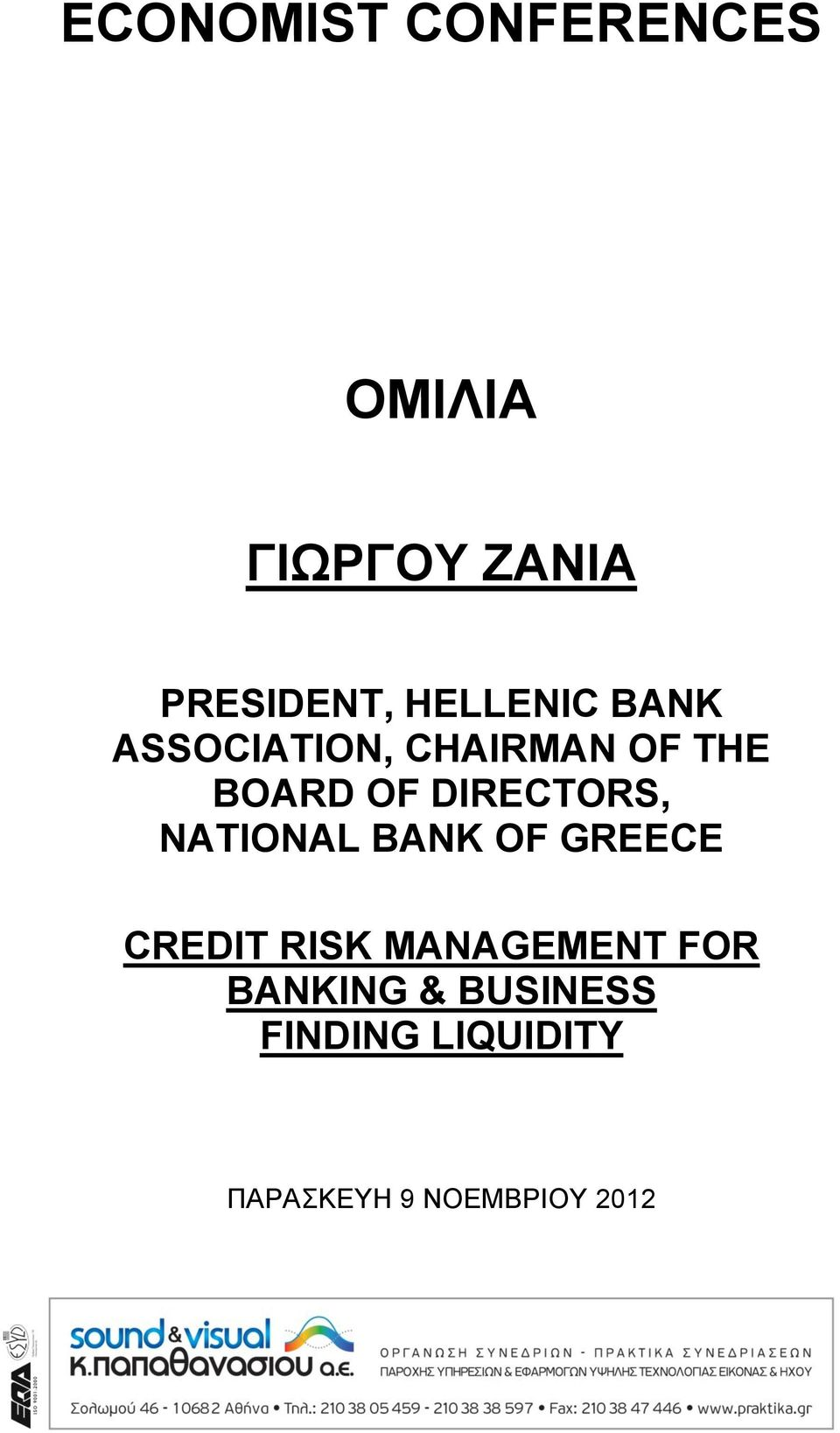 DIRECTORS, NATIONAL BANK OF GREECE CREDIT RISK MANAGEMENT