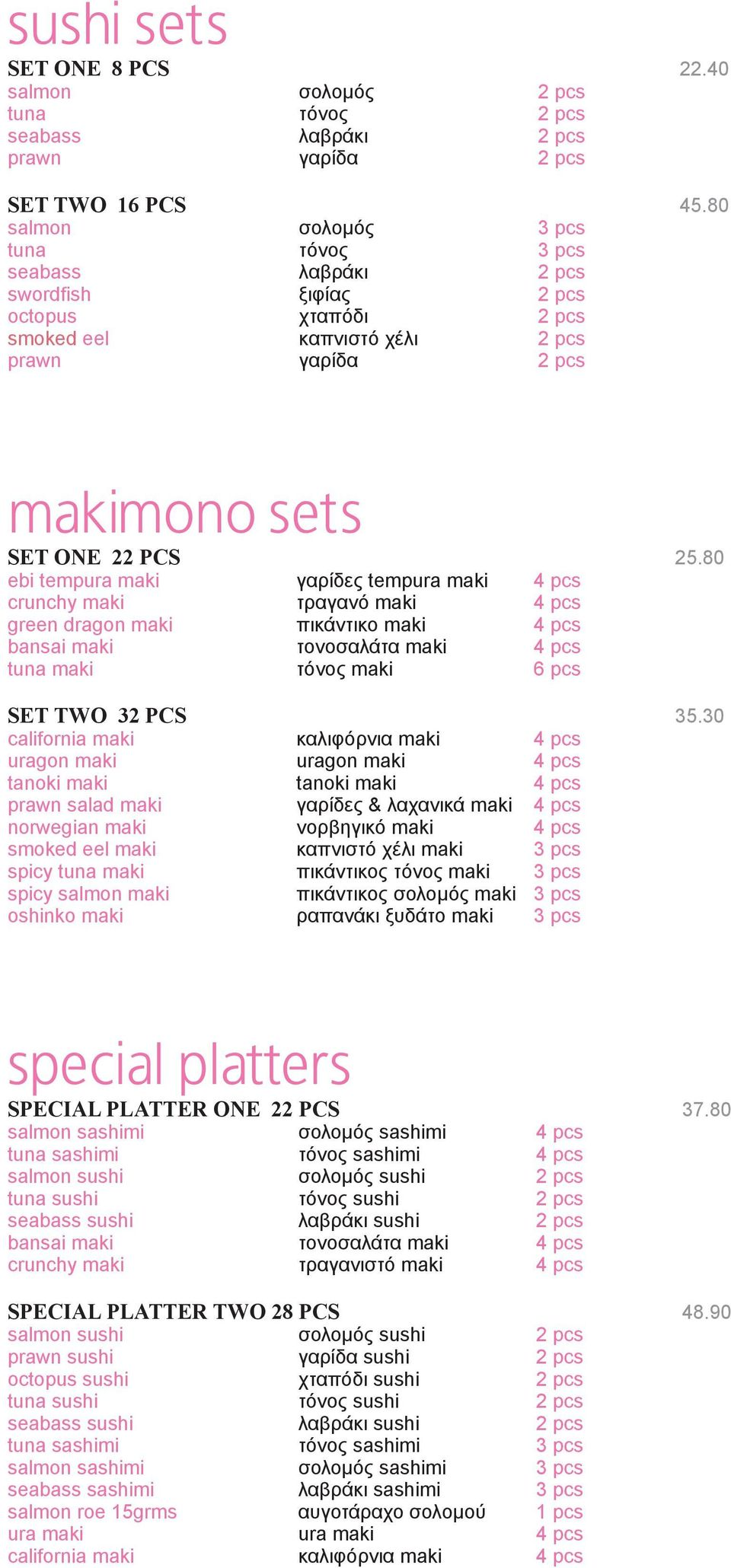 80 makimono sets SET ONE 22 PCS ebi tempura maki crunchy maki green dragon maki bansai maki tuna maki γαρίδες tempura maki τραγανό maki πικάντικο maki τονοσαλάτα maki τόνος maki 6 pcs 25.