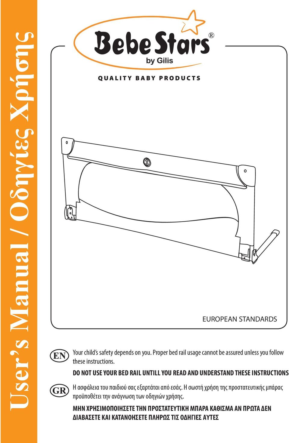 DO NOT USE YOUR BED RAIL UNTILL YOU READ AND UNDERSTAND THESE INSTRUCTIONS Η ασφάλεια του παιδιού σας εξαρτάται από εσάς.