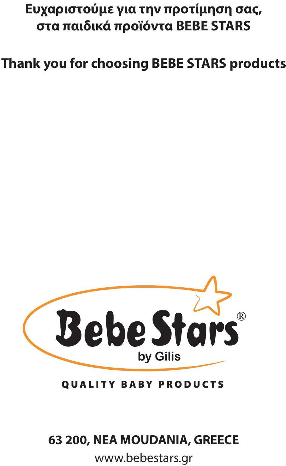 you for choosing BEBE STARS products