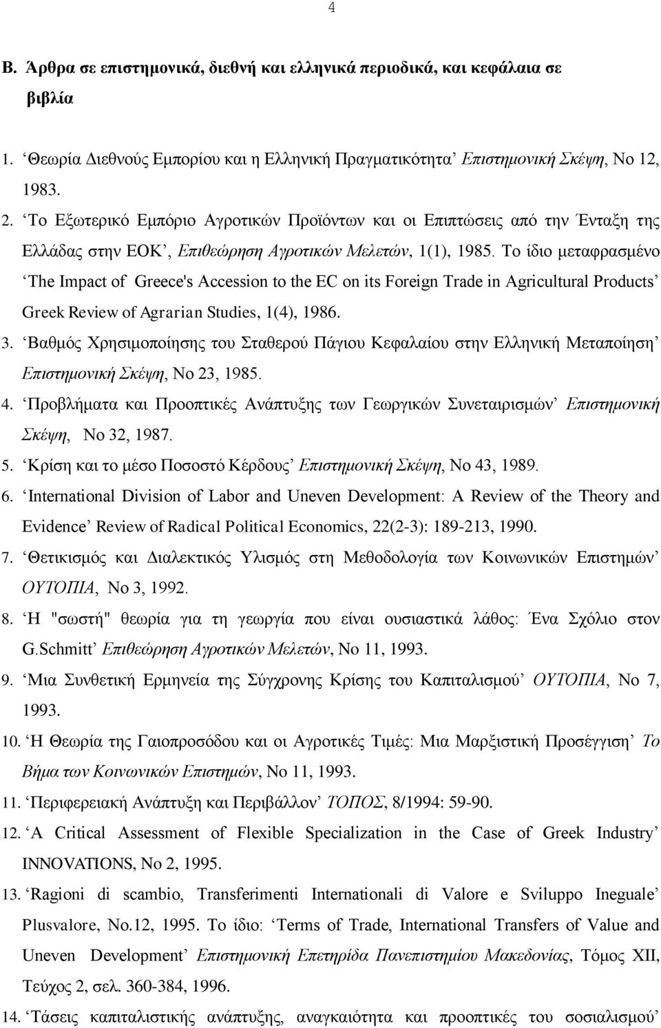 Το ίδιο μεταφρασμένο Τhe Impact of Greece's Accession to the EC on its Foreign Trade in Agricultural Products Greek Review of Agrarian Studies, 1(4), 1986. 3.