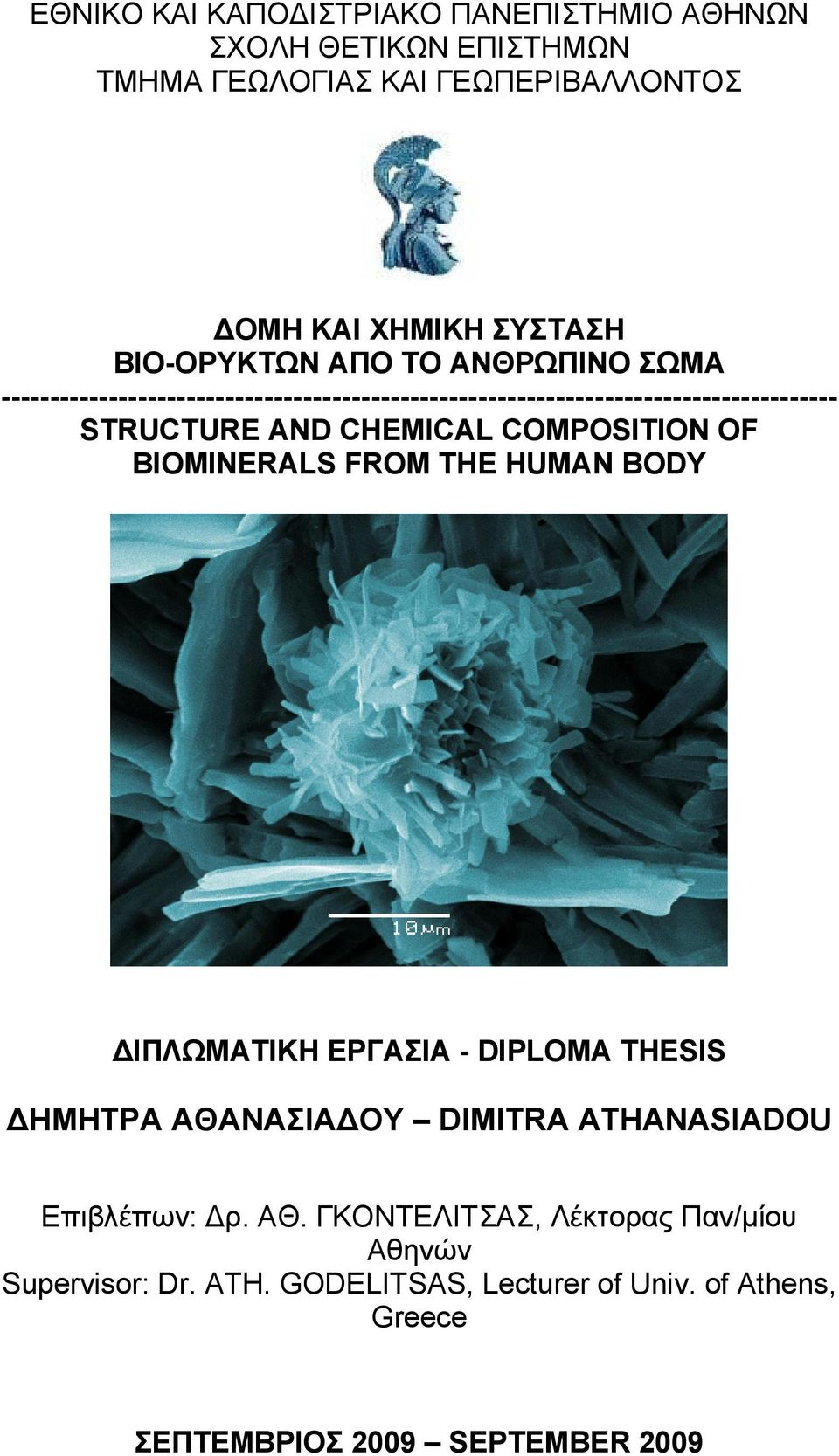CHEMICAL COMPOSITION OF BIOMINERALS FROM THE HUMAN BODY ΔΙΠΛΩΜΑΤΙΚΗ ΕΡΓΑΣΙΑ - DIPLOMA THESIS ΔΗΜΗΤΡΑ ΑΘΑΝΑΣΙΑΔΟΥ DIMITRA ATHANASIADOU