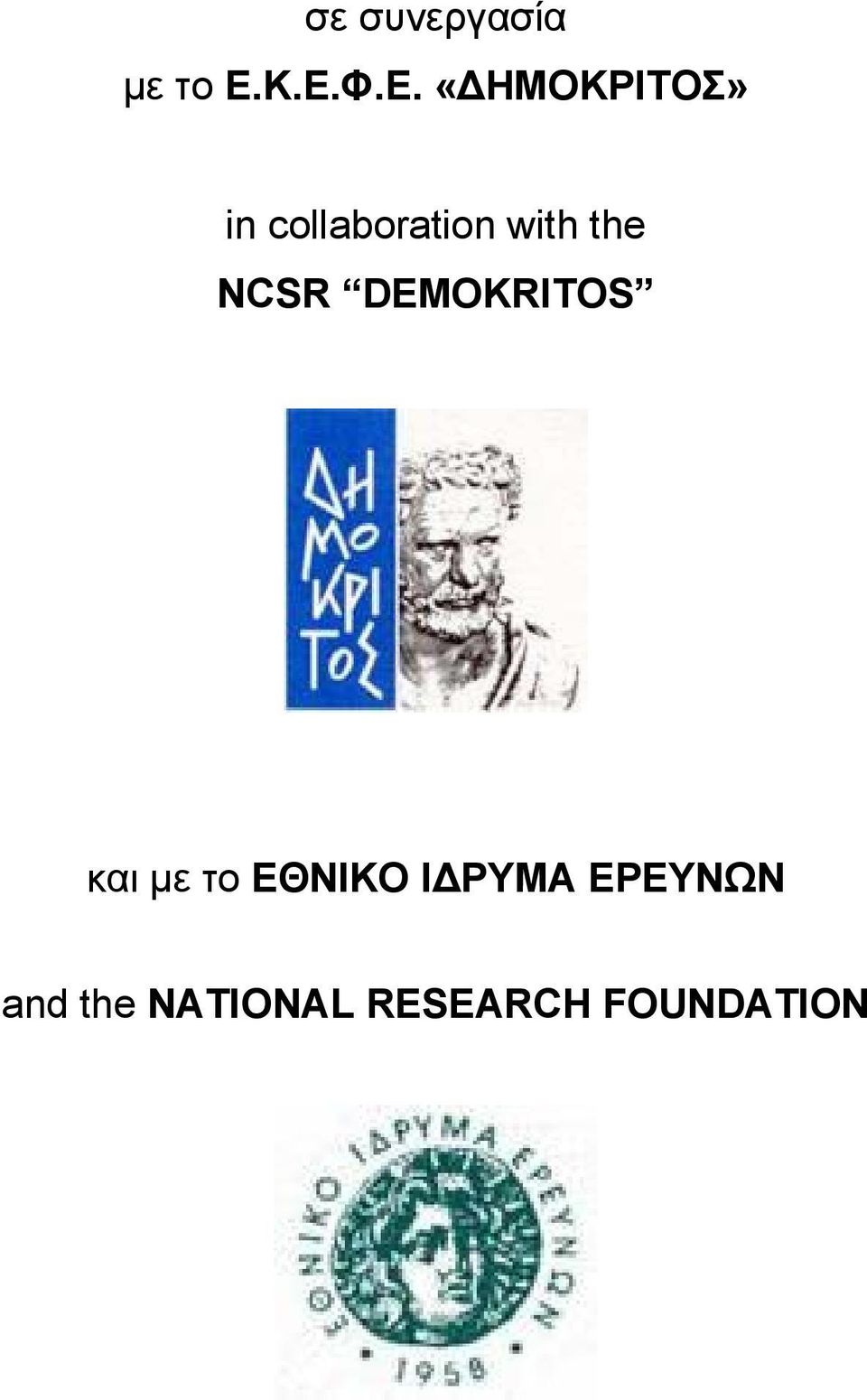 with the NCSR DEMOKRITOS και με το