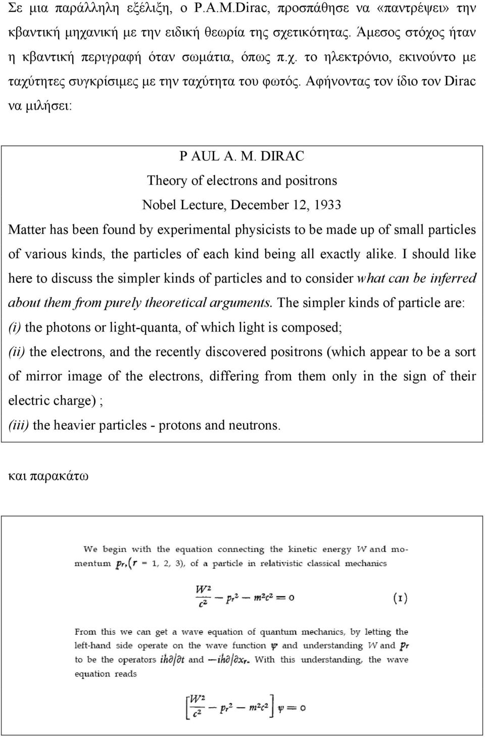 DIRAC Theory of electrons and positrons Nobel Lecture, December 1, 1933 Matter has been found by experimental physicists to be made up of small particles of various kinds, the particles of each kind