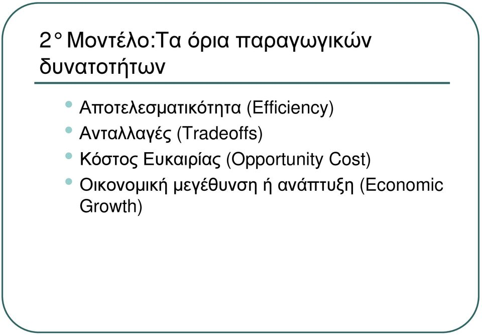 (Tradeoffs) Κόστος Ευκαιρίας (Opportunity