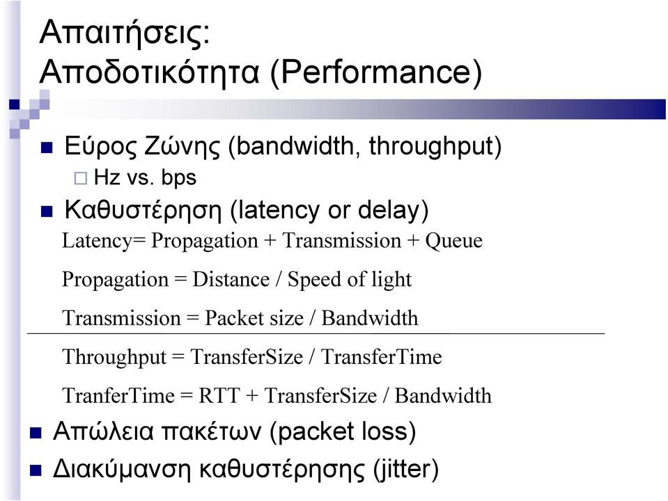 Distance / Speed of light Transmission = Packet size / Bandwidth Throughput = TransferSize /